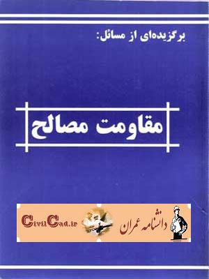 دانلود کتاب مقاومت مصالح حجت اله عادلی